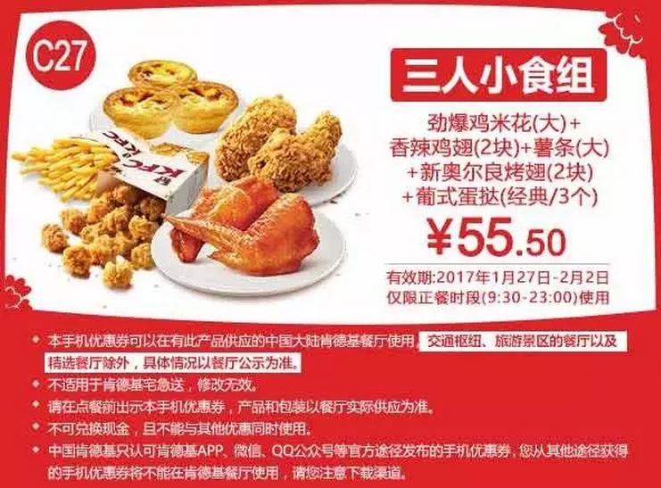 C27劲爆鸡米花(大)+香辣鸡翅(2块)+薯条(大)+新奥尔良烤翅(2块)+葡式蛋挞(经典/3个)
