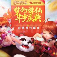 梦幻诛仙半岁庆典送2-100元微信红包