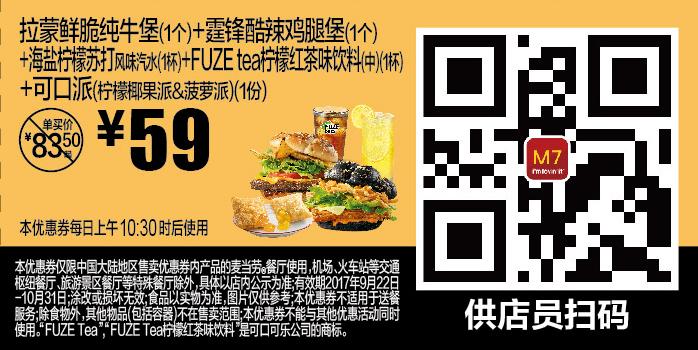 M7拉蒙鲜脆纯牛堡(1个)+霆锋酷辣鸡腿堡(1个)+海盐柠檬苏打风味汽水(1杯)+FUZE tea柠檬红茶味饮料(中)(1杯)+可口派(柠檬椰果派&菠萝派)(1份)