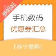 【手机数码】5-200元苏宁优惠券