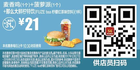 S6麦香鸡(1个)+菠萝派(1个)+那么大鲜柠特饮(FUZE tea柠檬红茶味饮料)(1杯)