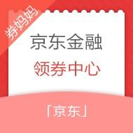 京东支付券/白条券领取中心 2-99元支付全品类券、20-160元小金库券