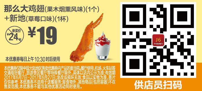 J6那么大鸡翅(果木烟熏风味)(1个)+新地(草莓口味)(1杯)