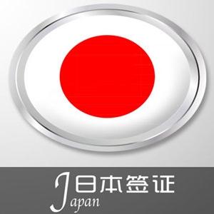 日本签证小幅放宽 考个好大学吧