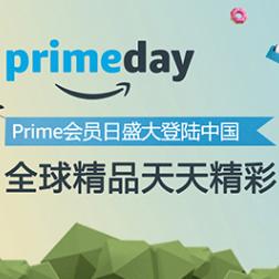 亚马逊PrimeDay提前暖场