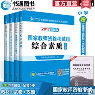 2017年教师资格证考试用书全4本