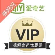免费领10天爱奇艺VIP会员