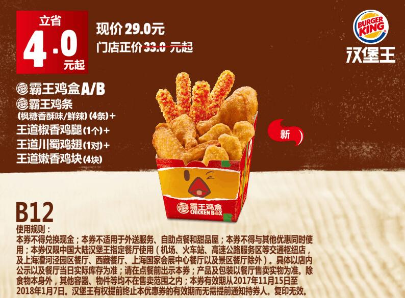 B12霸王鸡盒A/B