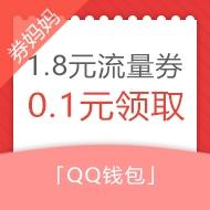 QQ0.5元话费券/1.8元流量券
