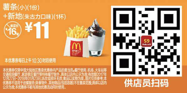 S9薯条(小)(1份)+新地(朱古力口味)(1杯)