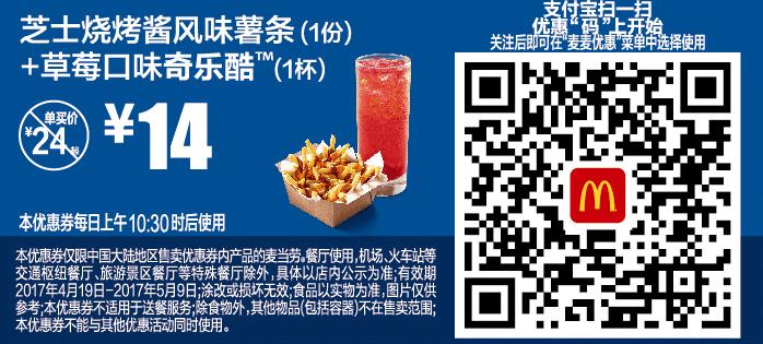 支付宝专属优惠 芝士烧烤酱风味薯条(1份)+草莓口味奇乐酷(1杯)