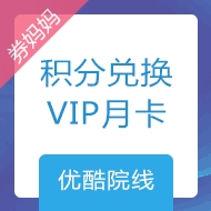 1个月优酷VIP会员 699积分兑换!
