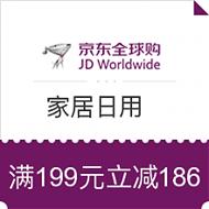 15点:京东全球购家居日用