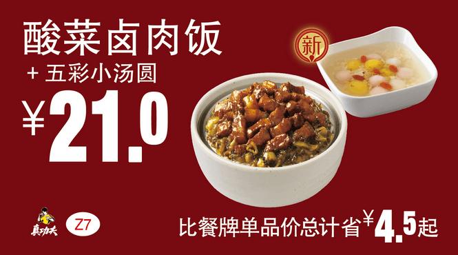 Z7酸菜卤肉饭+五彩小汤圆