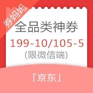 周末领:京东全品类优惠券