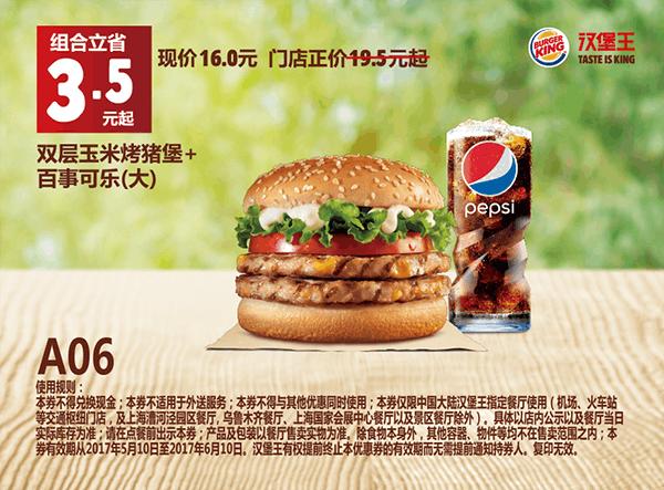 A06双层玉米烤猪堡+百事可乐(大)