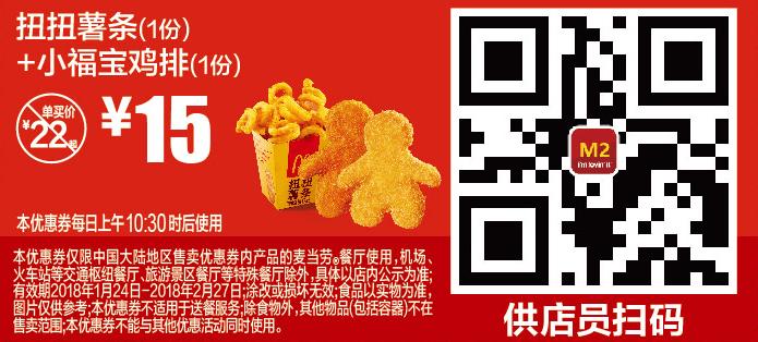 M2扭扭薯条(1份)+小福宝鸡排(1份)