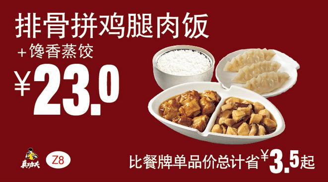 Z8排骨拼鸡腿肉饭+馋香蒸饺
