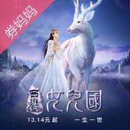 活动:《西游记女儿国》电影票
