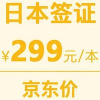 新低:上海/北京领区 日本个人旅游签证单次签极简办理