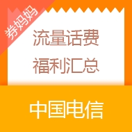 【中国电信】各地区流量话费福利合集