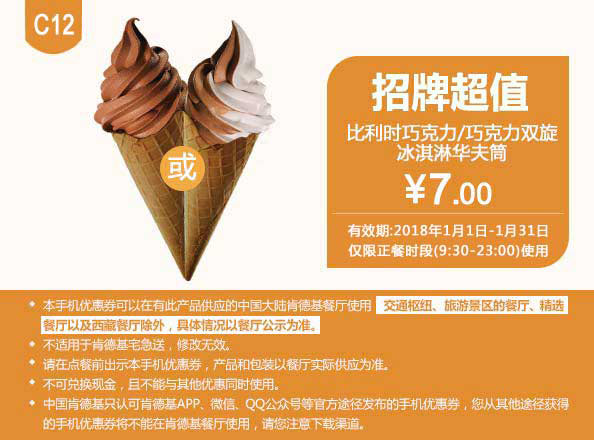C12 比得时巧克力/巧克力双旋冰淇淋华夫筒