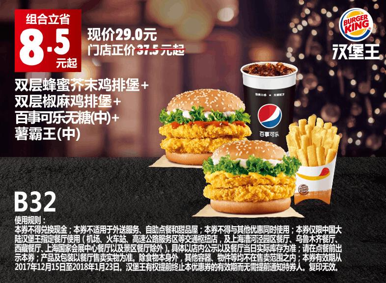 B32双层蜂蜜芥末鸡排堡+双层椒麻鸡排堡+百事可乐无糖(中)+薯霸王(中)