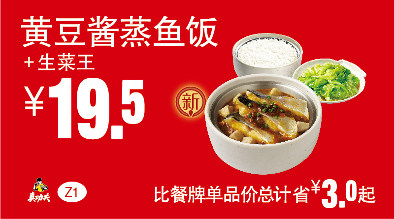 Z1黄豆酱蒸鱼饭+生菜王