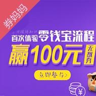 抢100元苏宁无敌券
