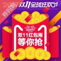 『天猫双11』0.5元-1111元红包