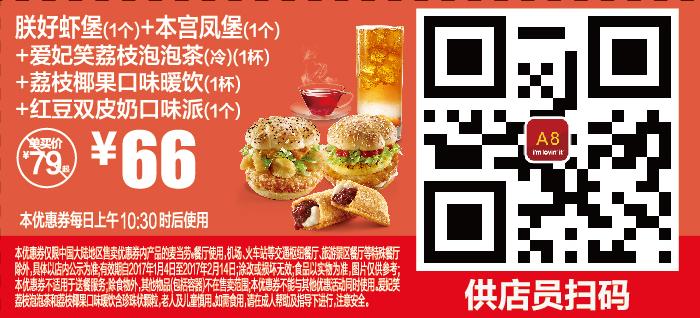 A8朕好虾堡(1个)+本宫凤堡(1个)+爱妃笑荔枝泡泡茶(冷)(1杯)+荔枝椰果口味暖饮(1杯)+红豆双皮奶口味派(1个)