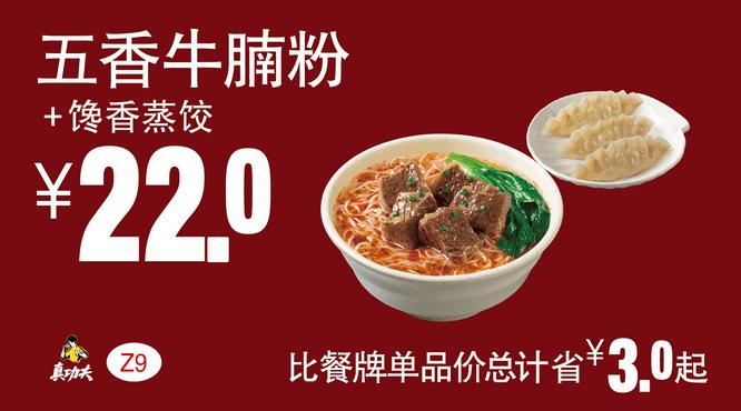 Z9五香牛腩粉+馋香蒸饺
