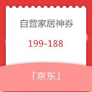 【活动】京东自营家居