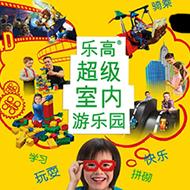 春节亲子乐上海乐高探索中心特惠价378元