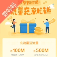 QQ浏览器充100M送500M