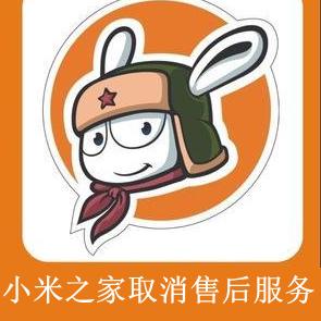 小米之家取消售后服务功能