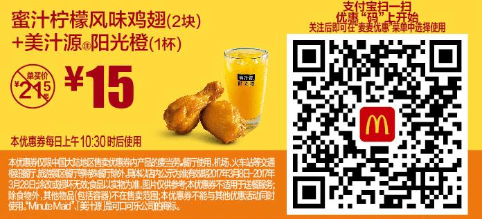 支付宝专属优惠蜜汁柠檬风味鸡翅(2块)+美汁源阳光橙(1杯)