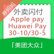 Apple Pay/Huawei Pay福利