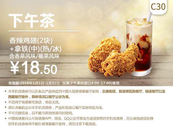C30 下午茶 香辣鸡翅2块+拿铁(中)(热/冰)含香草风味/榛果风味