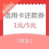 京东1元、5元信用卡还款券