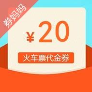 【10月19更新】同程2-20元火车票代金券汇总
