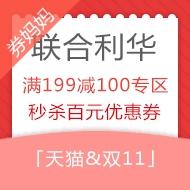 双11预售:联合利华官方旗舰店