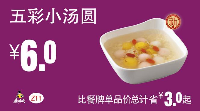 Z11五彩小汤圆