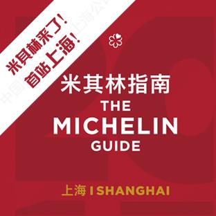 吃(土)货(壕)饕餮盛宴:2017上海米其林指南正式发布