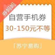 30-150元苏宁自营手机券