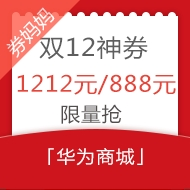 华为商城双12:抢1212元/888元神券