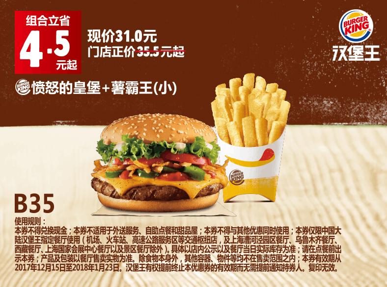 B35愤怒的皇堡+薯霸王(小)
