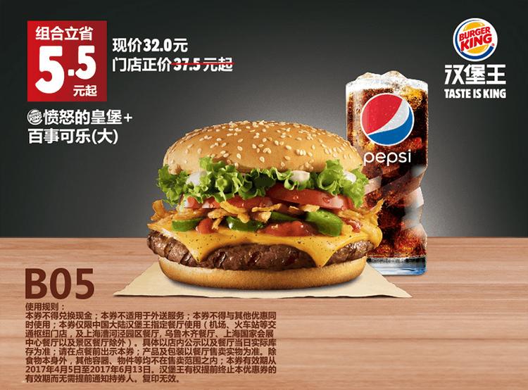 B05愤怒的皇堡+百事可乐(大)