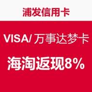 黑五刷什么:浦发梦卡VISA/万事达海淘返现8%