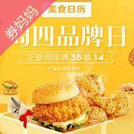 活动:饿了么周四品牌日